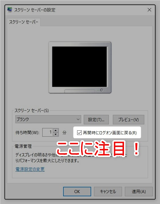 windows10 スクリーンセーバー 無効